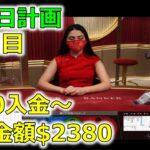 【730日計画72日目】オンラインカジノで300万円稼ぐ生放送【スロット・バカラ】