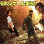 【#7①】EIKOがラストオブアスを生配信!【ゲーム実況】