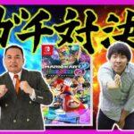 【マリカ】ゲストにミルクボーイ!マンゲキゲーム実況!【対決】「マリオカート8 デラックス」