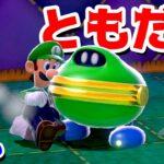 【ゲーム遊び】#8 スーパーマリオ3Dワールド 2-2 ルイージもともだち たすけてちょんまげ はじめての3Dワールドを2人でいくぞ!【アナケナ&カルちゃん】Super Mario 3D World
