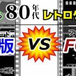 【80年代レトロゲーム】アーケード版とファミコン版の違い