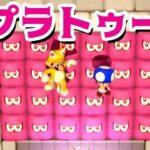 【ゲーム遊び】#9 スーパーマリオ3Dワールド 2-3 スプラトゥーン的な敵 マリオ影になる はじめての3Dワールドを2人でいくぞ!【アナケナ&カルちゃん】Super Mario 3D World