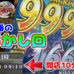 【メダルゲーム】グランドクロスの9999枚イベントに参加したら大変なことになった・・・・