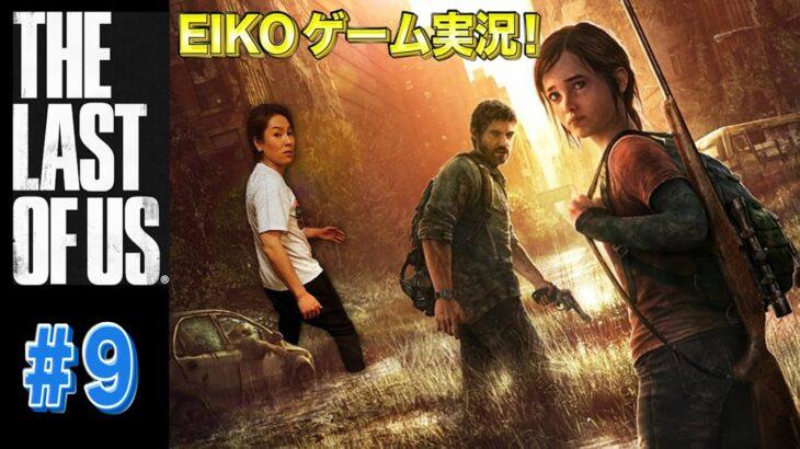 【#9】EIKOがラストオブアスを生配信!【ゲーム実況】