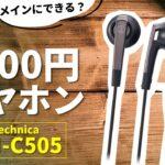 【Amazonで1200円】オーテク激安イヤホンを音楽・ゲームでメインにできるか検証!