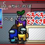 【Among Us】声優ゲーム小隊で起きたぺろぺろぺろぺろ事件