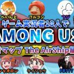 【Among Us】ゲーム実況者10人で新マップThe AirShipをプレイ【MSSP視点】