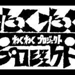 【Among Us】ゲーム実況わくわく荘【ゲスト:ふぁんきぃ、towaco、セピア、5月病マリオ、recog】