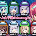 【あじ秋刀魚のゲーム実況】美少女ゲーム女子達のAmongUs  あじ秋刀魚船【あじ子のおウチ】