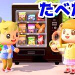 【ゲーム遊び】あつまれ どうぶつの森 お菓子食べたい♪ ヒーロー宅急便登場!【アナケナ&カルちゃん】あつ森 Animal Crossing: New Horizons