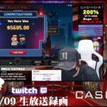 ⚡【CASINO-X】ヘルカトラズは勝率100%の巻き【オンラインカジノ】【kaekae Twitch配信】【生放送録画】