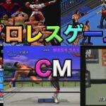 昔は毎年プロレスゲーム が発売していた。懐かしいプロレスゲームCMまとめ Wrestling CM