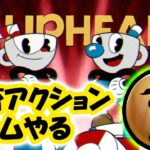 鬼畜アクションゲーム【カップヘッド】をクリアまでプレイ!!【Cuphead】