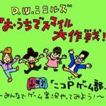 D.W.ニコルズ『おうちでスマイル大作戦!』「ニコP ゲーム部」〜みんなでゲーム実況やってみよう!〜