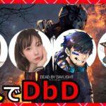罰ゲームあり【DbD】4人で対決生放送!#863【デッドバイデイライト】【milca / みるか】