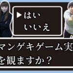 【ツインファミコン】ゲストにDr.ハインリッヒ!【マンゲキゲーム実況】