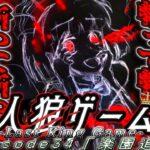 【ゆっくり茶番劇】人狼ゲーム Episode34「楽園追放」【LastKingGame】【6日目】