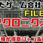 クソ移植が得意ジャンルのゲーム会社【消えたゲーム会社:マイクロニクス編後篇】FILE43