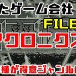 クソ移植が得意ジャンルのゲーム会社【消えたゲーム会社:マイクロニクス編前篇】FILE43