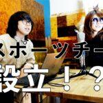 FM吉祥寺87.8「eスポーツちーむ?」 第10回放送分