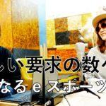 FM吉祥寺87.8「eスポーツ教室」 第11回放送分
