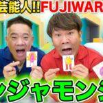 【超大物芸人】FUJIWARAさんとナンジャモンジャゲームで大爆笑wwww