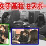 やろっさFUKUI「仁愛女子高校eスポーツ部」(4月16更新)