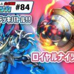 デジモンカードゲーム公式番組「FUN!デジカ」 #84