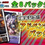 デジモンカードゲーム公式番組「FUN!デジカ」 #85
