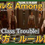 新たなる宇宙人狼ゲームの遊び方・ルールをみんなで確認したらカオスすぎた【First Class Trouble】