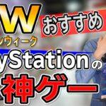 【GWおすすめ】PS4の神ゲーたちを紹介!連休はお家でたっぷり遊ぼう!【PS4ゲームソフト紹介】