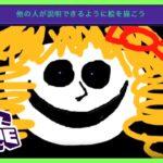 通話しながらカオスお絵かき伝言ゲーム【Garatic Phone】