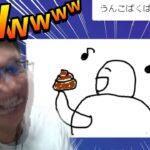 【爆笑】お絵描き伝言ゲームで過去一笑うスタヌ【Gartic Phone】