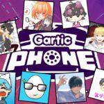 【爆笑】ゲーム実況者達でお絵描き伝言ゲームしたら面白すぎたwwwwwwwwww【GarticPHONE】