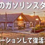 【Gas Station Simulator】廃墟のガソリンスタンドをリノベーション!最新シミュレーターゲームを先行プレイ【アフロマスク】