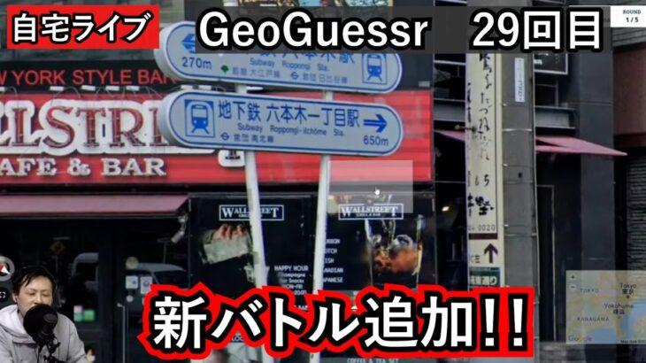 【GeoGuessrライブその29】風景から現在地を当てるゲーム実況 新バトル追加されました!