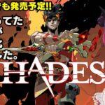 【HADES】気になってたギリシャ神話ローグライクゲームが日本語化されたのであそぶ!【魔王マグロナ】