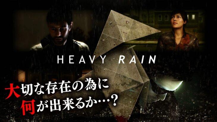俺の選択で未来が変わるミステリーゲームをやる【HEAVY RAIN 心の軋むとき 】#1