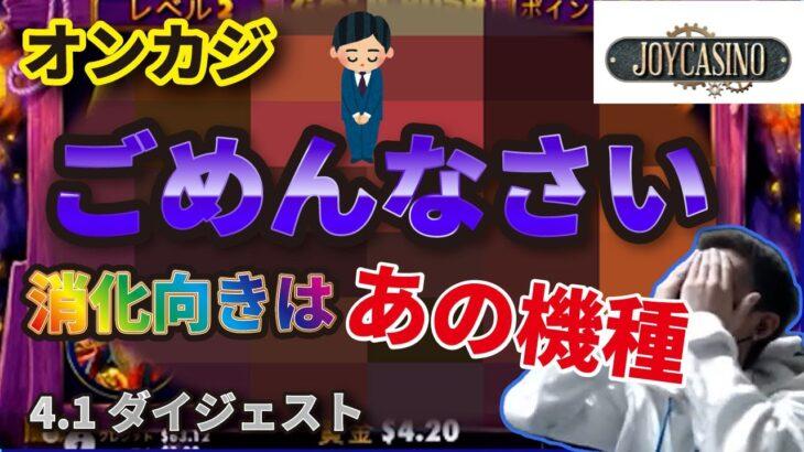 オンラインカジノ JOYCASINOでスロットでボーナス消化!