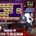 ⚡【JOYCASINO】カーニバルクイーンの新台の巻き【生放送録画 kaekae】【オンラインカジノ】