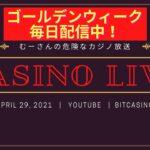【LIVE】3万円スタート!GWを豊かに