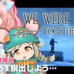 LIVE|このゲーム難しすぎワロタ【We were here together】