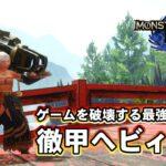【MHRise】スタンハメでゲームを破壊する徹甲ヘビィ装備【ゆっくり実況】