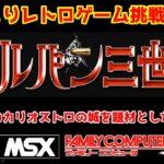 【ルパン三世・カリオストロの城】を題材にしたゲーム『MSX・ファミコン』2機種「ゆっくりレトロゲーム挑戦28」#ゆっくり実況#レトロゲーム