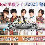 MeseMoa.単独ライブ2021 幕張メッセ  「Continue 〜強くてニューゲーム〜」