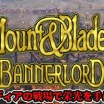 【Mount & Blade II: Bannerlord】画伯様のゲームの時間だ!!