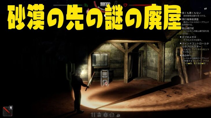 【地下シェルターゲーム】砂漠の先の謎の廃屋【MrPrepper 】#7