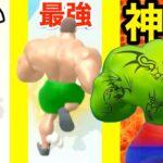 筋肉を育てて腕相撲の宇宙チャンピオンを目指すゲームが草【 Muscle Rush 】