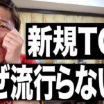 【考察】カードゲーム新規タイトルが流行らない理由 New TCG title talk