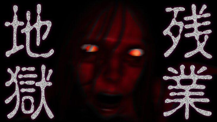 明日から残業が怖くなるホラーゲーム【Nightmare Shift】